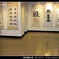 楊清國書法展_6141.jpg