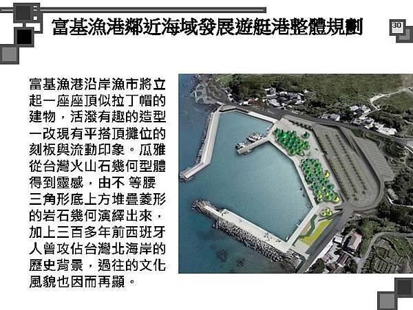 烈嶼遊艇碼頭暨渡假村規劃案_頁面_030.jpg