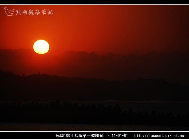民國100年烈嶼第一道曙光_08.jpg