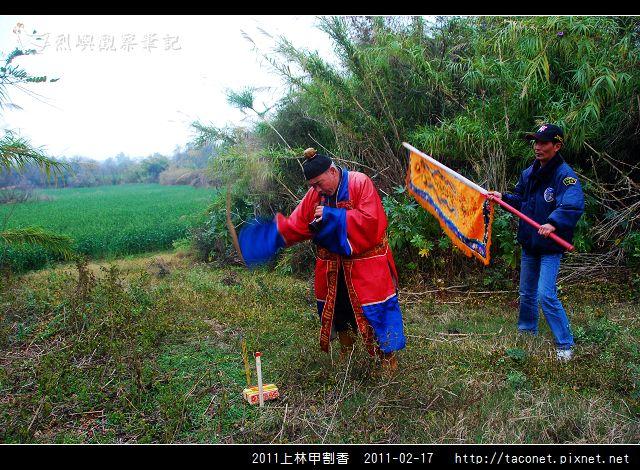 2011上林甲割香_34.jpg