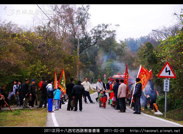 2011西宅西路割香遶境_43.jpg