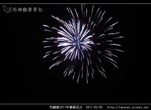 2011烈嶼春節花火_05.jpg