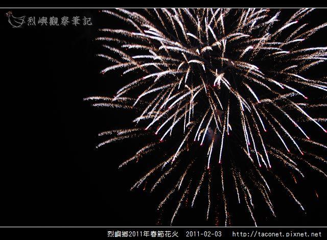 2011烈嶼春節花火_15.jpg