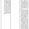 變更金門國家公園計畫_頁面_07.jpg