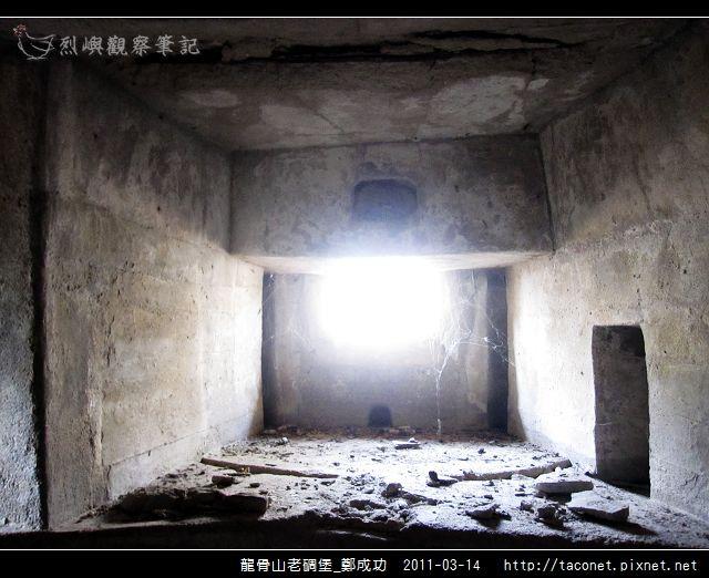 龍骨山老碉堡_鄭成功-35.jpg