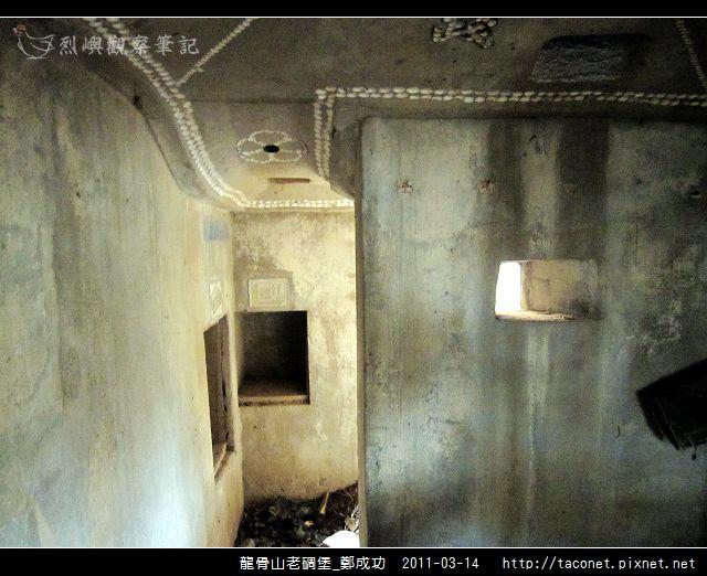 龍骨山老碉堡_鄭成功-32.jpg