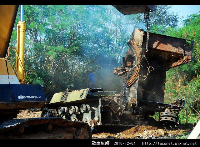 戰車拆解_12.jpg