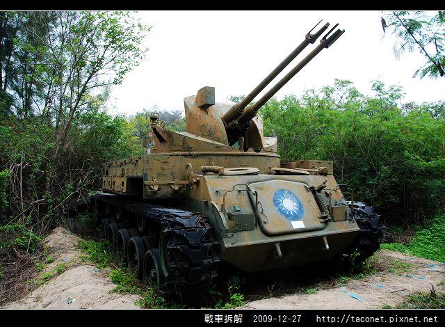 戰車拆解_04.jpg