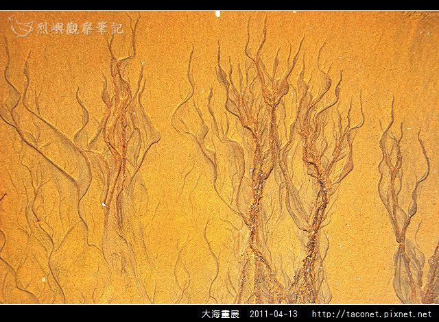 大海畫展-04.jpg