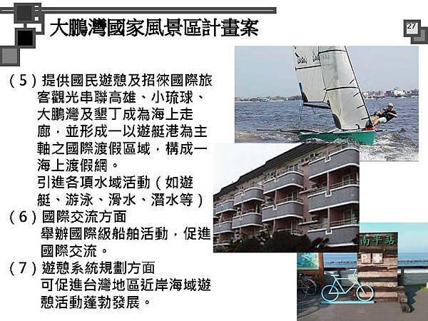 烈嶼遊艇碼頭暨渡假村規劃案_頁面_027.jpg