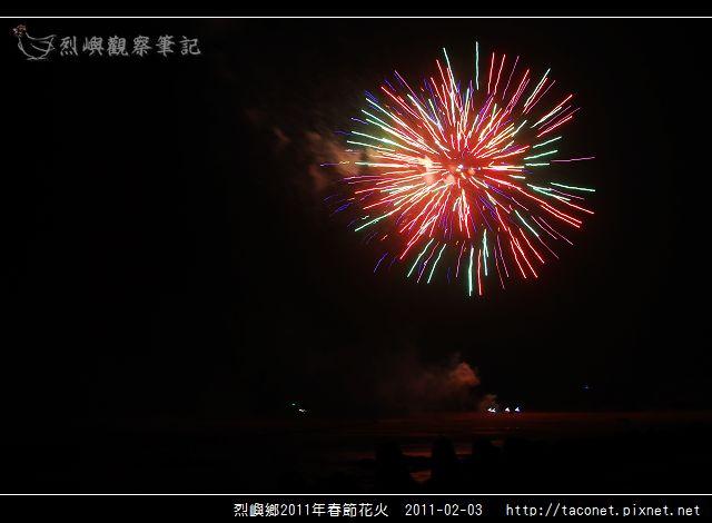 2011烈嶼春節花火_50.jpg