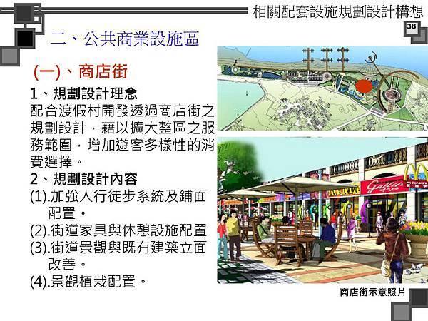 烈嶼遊艇碼頭暨渡假村規劃案_頁面_091.jpg