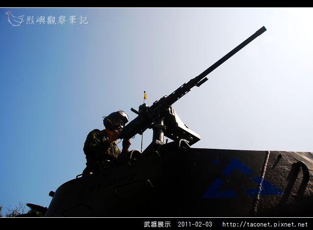 武器展示_02.jpg