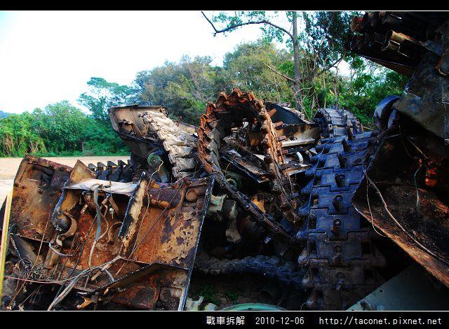 戰車拆解_22.jpg