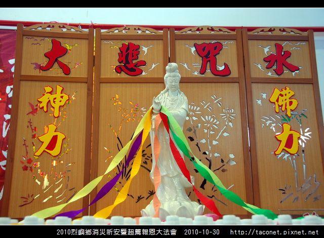 2010烈嶼鄉消災祈安_11.jpg