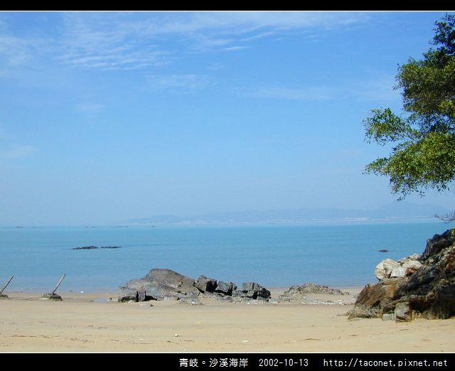 青岐。沙溪海岸_44.jpg
