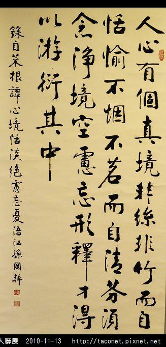 2010書法六人聯展_06.jpg