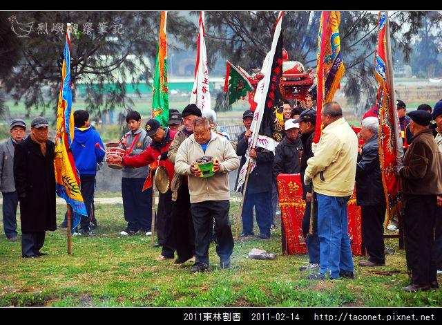2011東林割香_20.jpg