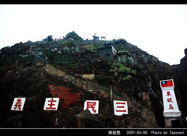 東碇島_07.jpg