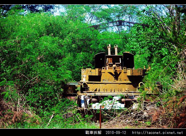 戰車拆解_01.jpg