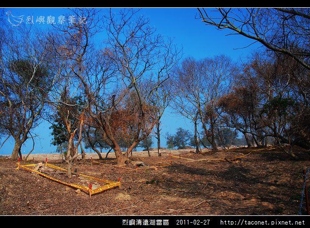 烈嶼清遠湖雷區_09.jpg