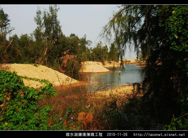 陵水湖環境復育_36.jpg