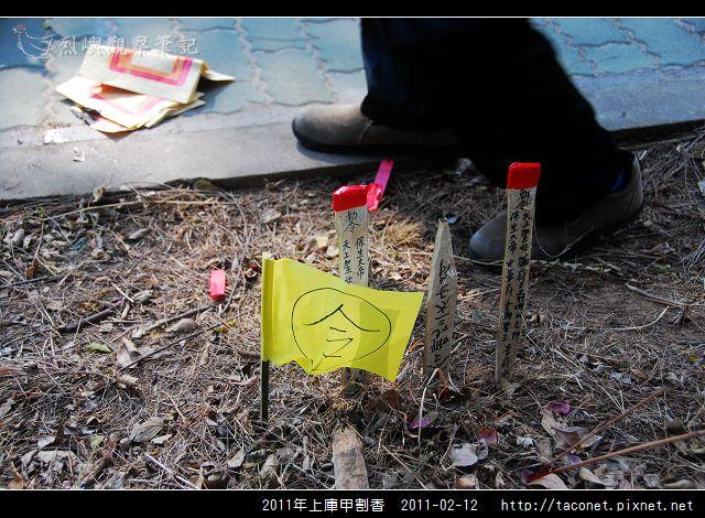 2011年上庫甲割香_24.jpg