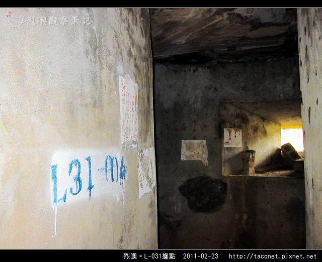 L-031據點_44.jpg