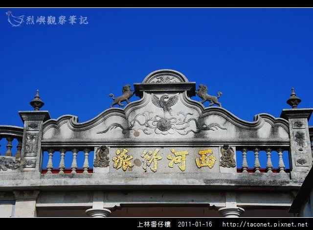 上林番仔樓_12.jpg
