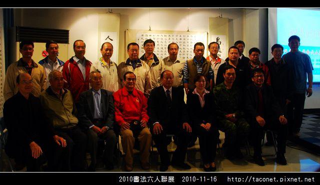 2010書法六人聯展_10.jpg