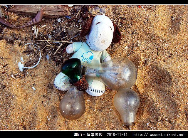 龜山海岸垃圾_19.jpg