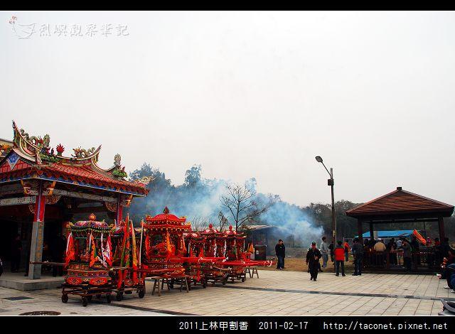 2011上林甲割香_55.jpg