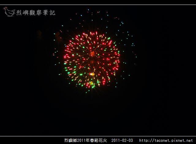 2011烈嶼春節花火_16.jpg