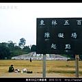 東林500公尺障礙場 _12.jpg
