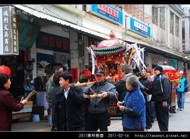 2011東林割香_33.jpg