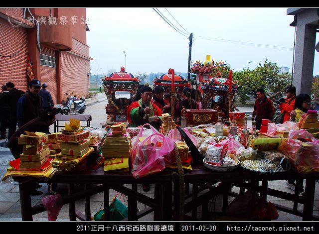 2011西宅西路割香遶境_36.jpg