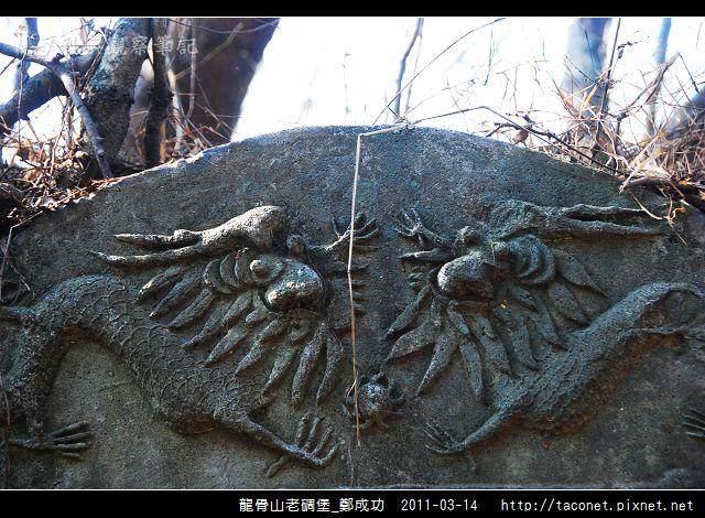 龍骨山老碉堡_鄭成功-05.jpg