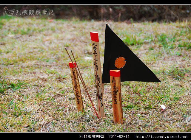 2011東林割香_30.jpg