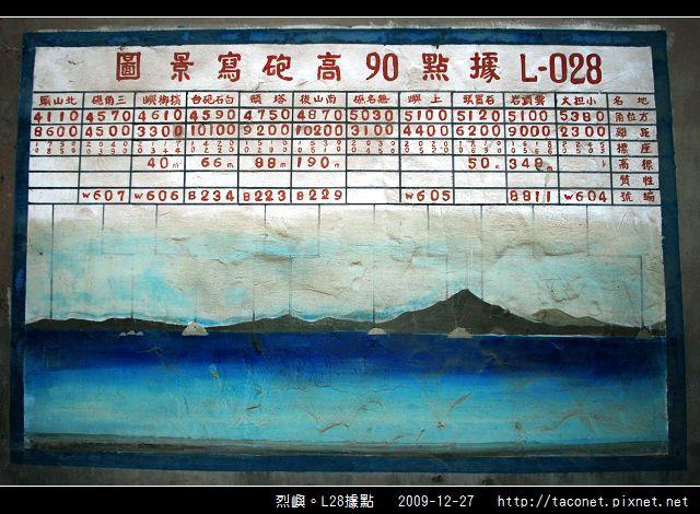 烈嶼。L28據點_17.jpg