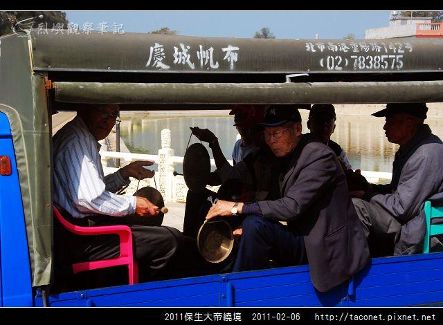 2011保生大帝繞境_09.jpg