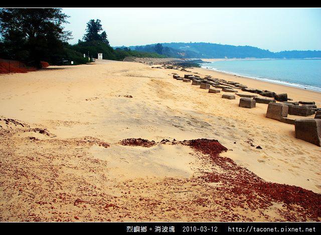 海岸消波塊_06.jpg
