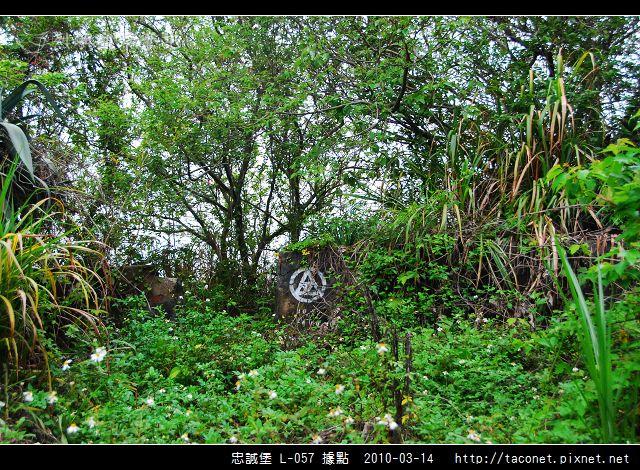 忠誠堡 L-057據點_10.jpg