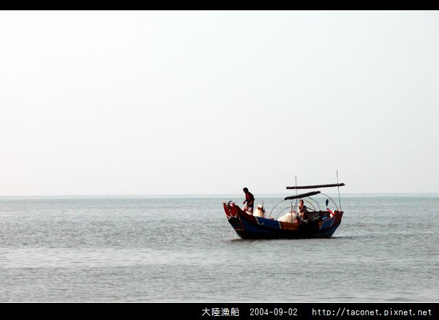 大陸漁船_09.jpg
