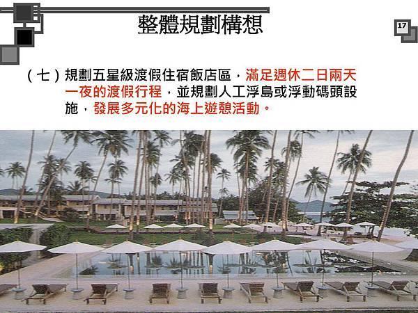 烈嶼遊艇碼頭暨渡假村規劃案_頁面_070.jpg