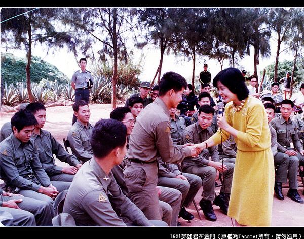 鄧麗君營區勞軍演唱