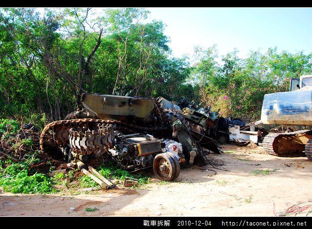 戰車拆解_07.jpg