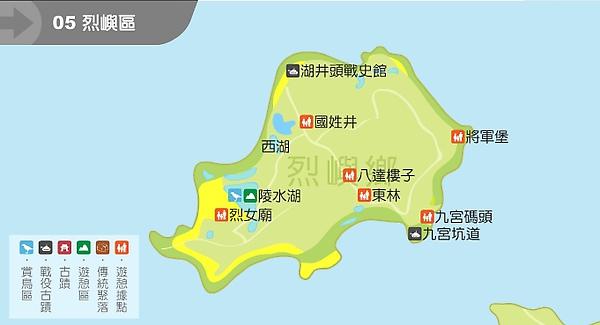 金門國家公園烈嶼區景點