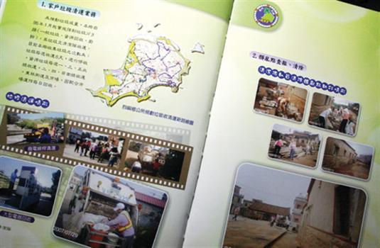 2010-03-05烈嶼環保小尖兵出輯