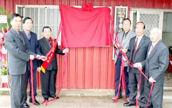 2010-03-07弘道協會烈嶼聯絡處成立