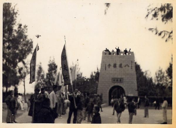 60年代的八達樓子(陳清海提供)